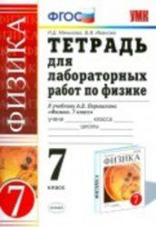 ГДЗ лабораторные работы по физике 7 класс Минькова, Иванова