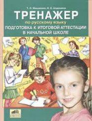 ГДЗ решебник по русскому языку 4 класс Мишакина