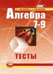 ГДЗ тесты по алгебре 9 класс Мордкович, Тульчинская
