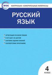 ГДЗ контрольные по русскому языку 4 класс Никифорова