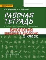 ГДЗ рабочая тетрадь по биологии 5 класс Новикова, Романова