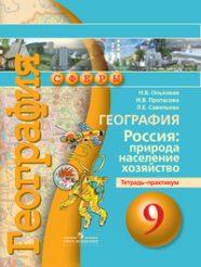 ГДЗ рабочая тетрадь по географии 9 класс Ольховая, Протасова