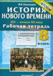 ГДЗ рабочая тетрадь по истории 8 класс Пономарев