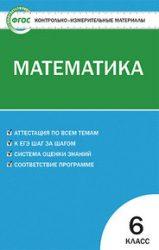 ГДЗ по математике класс Попова контрольные работы решебник ГДЗ по математике 6 класс Попова контрольные работы