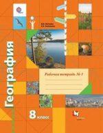 ГДЗ рабочая тетрадь по географии 8 класс Пятунин, Таможняя