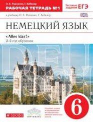 ГДЗ рабочая тетрадь по немецкому языку 6 класс Радченко, Хебелер