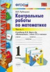 ГДЗ контрольные по математике 1 класс Рудницкая