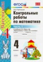 ГДЗ контрольные по математике 4 класс Рудницкая, Моро