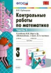 ГДЗ контрольные по математике 3 класс Рудницкая, Моро