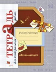 ГДЗ контрольные по математике 4 класс Рудницкая, Юдачева