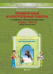 ГДЗ контрольные по окружающему миру 3 класс Сизова, Харитонова