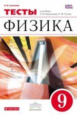 ГДЗ тесты по физике 9 класс Слепнева