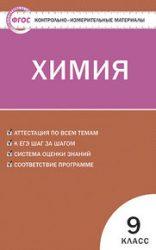 ГДЗ контрольные по химии 9 класс Стрельникова