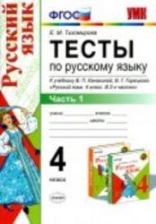 ГДЗ тесты по русскому языку 4 класс Тихомирова к учебнику Канакиной, Горецкого