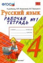 ГДЗ рабочая тетрадь по русскому языку 4 класс Тихомирова к учебнику Канакиной