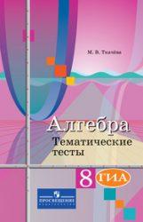 ГДЗ тематические тесты по алгебре 8 класс Ткачева