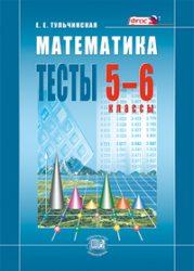 ГДЗ тесты по математике 5 класс Тульчинская