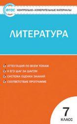 ГДЗ контрольные по литературе 7 класс Зубова