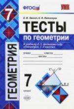 ГДЗ тесты по геометрии 7 класс Звавич